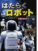 はたらくロボット 1 考えるロボット