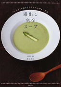 毒出し完全スープ 「いのち」をはぐくむアーユルヴェーダ式