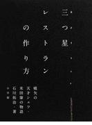 三つ星レストランの作り方 嚆矢の天才シェフ・米田肇の物語
