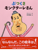 ぶつくさモンクターレさん (わたしのえほん)