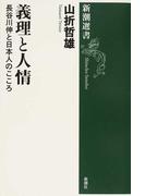 義理と人情 長谷川伸と日本人のこころ