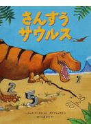 さんすうサウルス