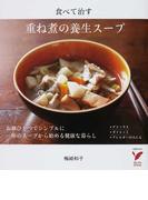 食べて治す重ね煮の養生スープ お鍋ひとつでシンプルに 一杯のスープから始める健康な暮らし (セレクトBOOKS)