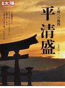 平清盛 王朝への挑戦 (別冊太陽 日本のこころ)