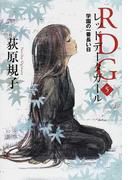 RDG レッドデータガール 5 学園の一番長い日 (カドカワ銀のさじシリーズ)