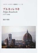 ブルネッレスキ 1377−1446 (イタリア・ルネサンス建築史ノート)