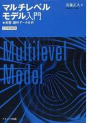 マルチレベルモデル入門 実習:継時データ分析