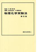 物理化学実験法 第5版