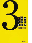 3手詰ハンドブック 新版 1