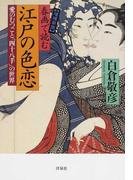 春画で読む江戸の色恋 愛のむつごと「四十八手」の世界 増補新版