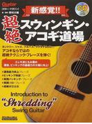 新感覚!!超絶スウィンギン・アコギ道場 (リットーミュージック・ムック ギター・マガジン)(ギター・マガジン)