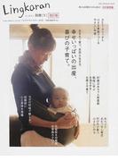 幸せいっぱいの出産、喜びの子育て。 生まれて育つ、自然な生き方 改訂版 永久保存版 (SONY MAGAZINES ANNEX)