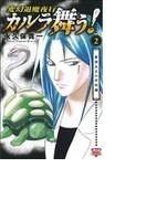 カルラ舞う! 聖徳太子の呪術編(ボニータC) 3巻セット(ボニータコミックス)