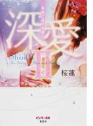 深愛 美桜と蓮の物語 2 (ピンキー文庫)(ピンキー文庫)