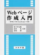 Webページ作成入門 HTML/CSS/JavaScriptの基礎