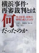横浜事件・再審裁判とは何だったのか 権力犯罪・虚構の解明に挑んだ24年