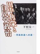 田中角栄と自民党政治 列島改造への道