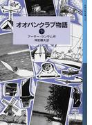 オオバンクラブ物語 下 (岩波少年文庫 ランサム・サーガ)(岩波少年文庫)