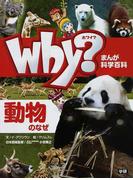 Why?動物のなぜ (まんが科学百科)