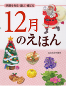 12月のえほん (季節を知る・遊ぶ・感じる)