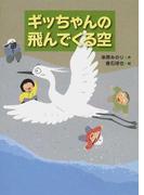 ギッちゃんの飛んでくる空 (いのちいきいきシリーズ)