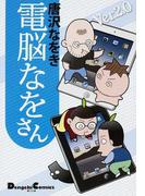 電脳なをさんVer.2.0 (Dengeki Comics EX)