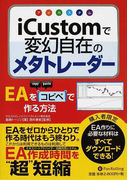 iCustomで変幻自在のメタトレーダー EAをコピペで作る方法 (Modern Alchemists Series)