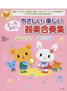 2〜5歳児のやさしい・楽しい器楽合奏集 定番ソングから、遊び歌、童謡、クラシック、アニメの主題歌まで子どもが大好きな全55曲を収録!