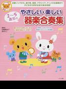 2〜5歳児のやさしい・楽しい器楽合奏集 定番ソングから、遊び歌、童謡、クラシック、アニメの主題歌まで子どもが大好きな全55曲を収録! (ナツメ社保育シリーズ)