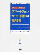 スマートフォンサイト制作の教科書 iPhone & Android