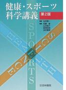 健康・スポーツ科学講義 第2版