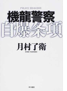 機龍警察自爆条項 (ハヤカワ・ミステリワールド)
