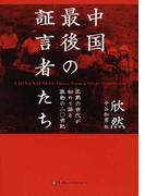中国最後の証言者たち 沈黙の世代が初めて語る激動の二〇世紀