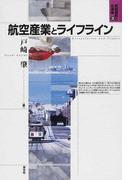 航空産業とライフライン (規制緩和と交通権)