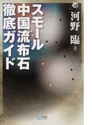 スモール中国流布石徹底ガイド (マイコミ囲碁ブックス)(マイコミ囲碁ブックス)
