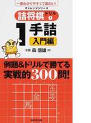 詰将棋ドリル 一番わかりやすくて面白い! 1 1手詰入門編 (チャレンジシリーズ)