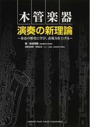木管楽器演奏の新理論 奏法の歴史に学び、表現力を上げる