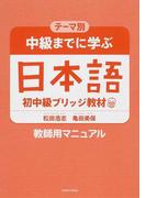 中級までに学ぶ日本語初中級ブリッジ教材 テーマ別 教師用マニュアル