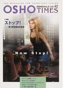 OSHOタイムズ THE MAGAZINE FOR CONSCIOUS LIVING vol.42 特集・ストップ!−気づきを高める技法