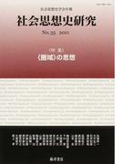 社会思想史研究 社会思想史学会年報 No.35(2011) 特集・〈圏域〉の思想