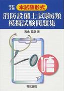 消防設備士試験6類模擬試験問題集 本試験形式 改訂3版