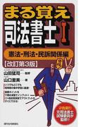 まる覚え司法書士 改訂第3版 1 憲法・刑法・民訴関係編 (うかるぞシリーズ)