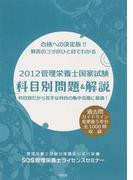 管理栄養士国家試験科目別問題&解説 解答のコツがひと目でわかる 2012