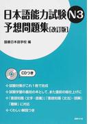 日本語能力試験N3予想問題集 改訂版