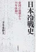 日本冷戦史 帝国の崩壊から55年体制へ