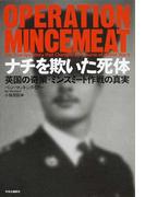 ナチを欺いた死体 英国の奇策・ミンスミート作戦の真実