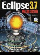 Eclipse 3.7完全攻略