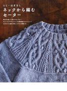 とじ・はぎなしネックから編むセーター
