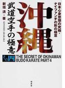 沖縄武道空手の極意 その4 日本心身思想の究極・ナイファンチの形の極意