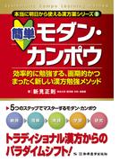 簡単モダン・カンポウ 効率的に勉強する、画期的かつまったく新しい漢方勉強メソッド (本当に明日から使える漢方薬シリーズ)